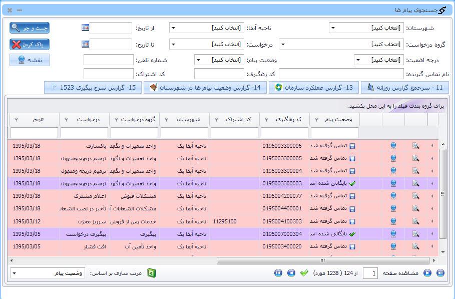ارتباط مستقیم با پایگاه داده مرکز تماس در سامانه 122