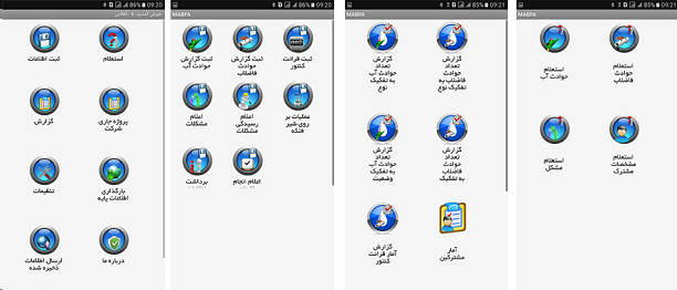 زیر سیستم موبایل سازمانی سامانه ارتباط مردمی و حوادث آب و فاضلاب (122)