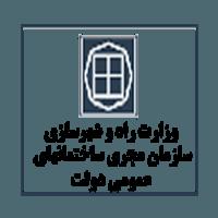 سازمان مجری وزارت راه و شهرسازی