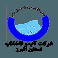شرکت آب و فاضلاب استان البرز