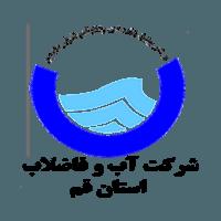 شرکت آب و فاضلاب استان قم