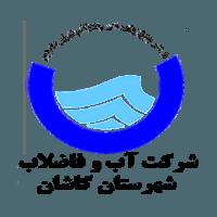 شرکت آب و فاضلاب شهرستان کاشان