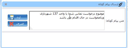 ارسال پیام کوتاه در سامانه 137 شهرداری تهران