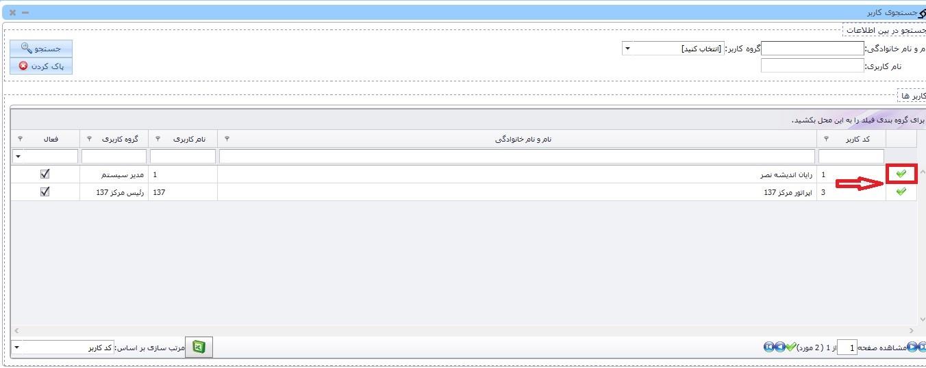 بخش کاربر و حوزه های دسترسی در سامانه سپا