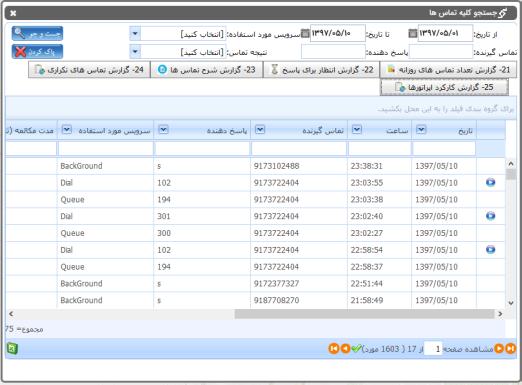در سامانه 137 دسترسی مستقیم به اطلاعات مرکز تماس و تهیه انواع گزارش