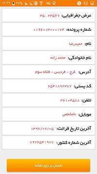 قسمت ثبت گزارش حادثه در اپلیکیشن موبایل سامانه 194