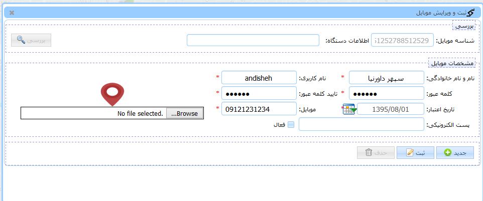 مدیریت سرویس موبایل در سامانه مدیریت ناوگان