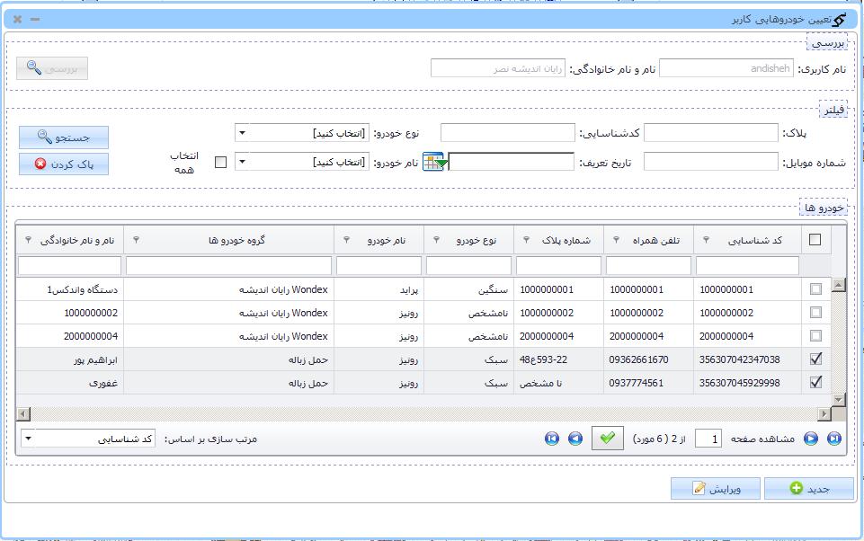 مدیریت کامل بر متحرکهای تحت نظارت کاربر در سامانه مدیریت ناوگان