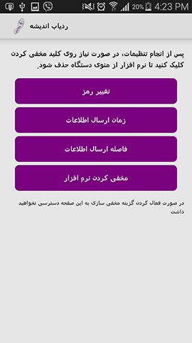 نسخه سرویس موبایل سامانه مدیریت ناوگان