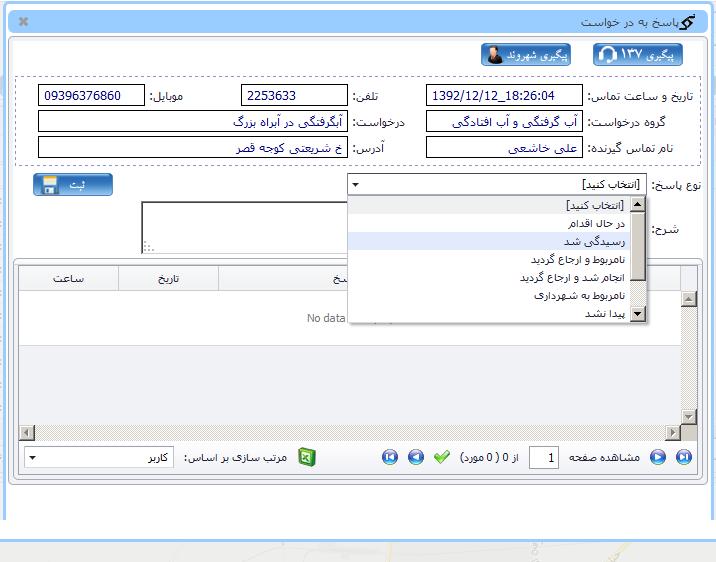 ارسال پیامک در خصوص پیشرفت رسیدگی به درخواست های شهروندان در سامانه ارتباط مردمی شهرداری (۱۳۷)