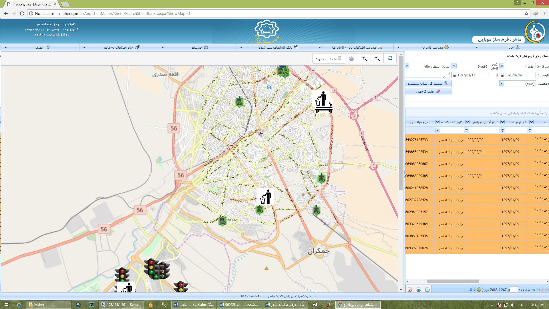 فرم ساز موبایل – نمایش اطلاعات بر روی GIS
