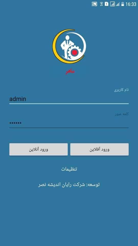 فرم ساز موبایل – ورود به صورت Offline و Online