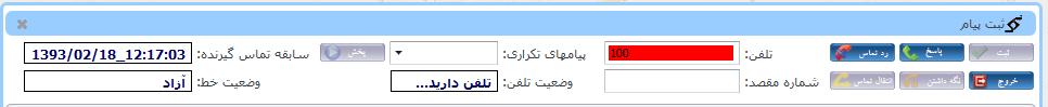 تلفن نرم افزاری سامانه ارتباط مردمی شهرداری (۱۳۷)