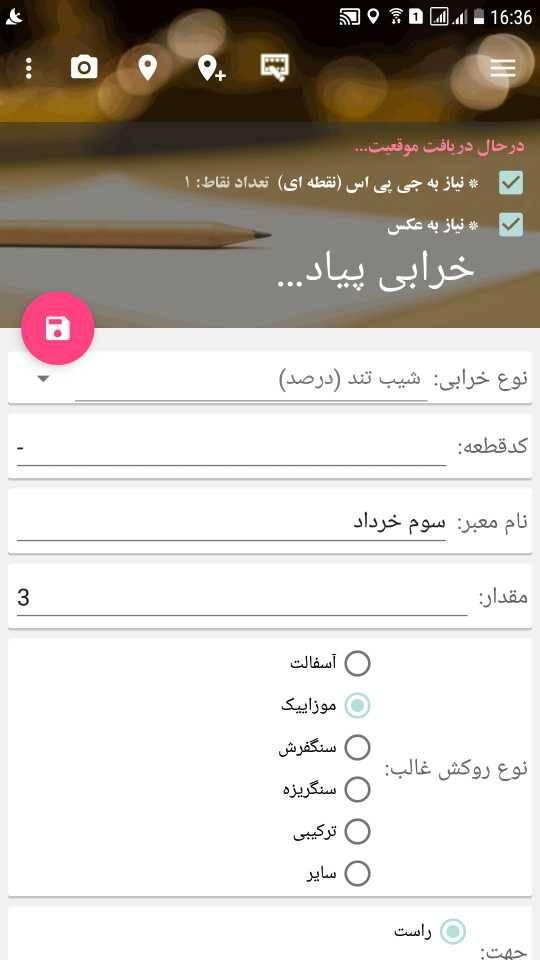 فرم ساز موبایل – برداشت اطلاعات با رابط کاربری ساده همراه با تصویر و موقعیت