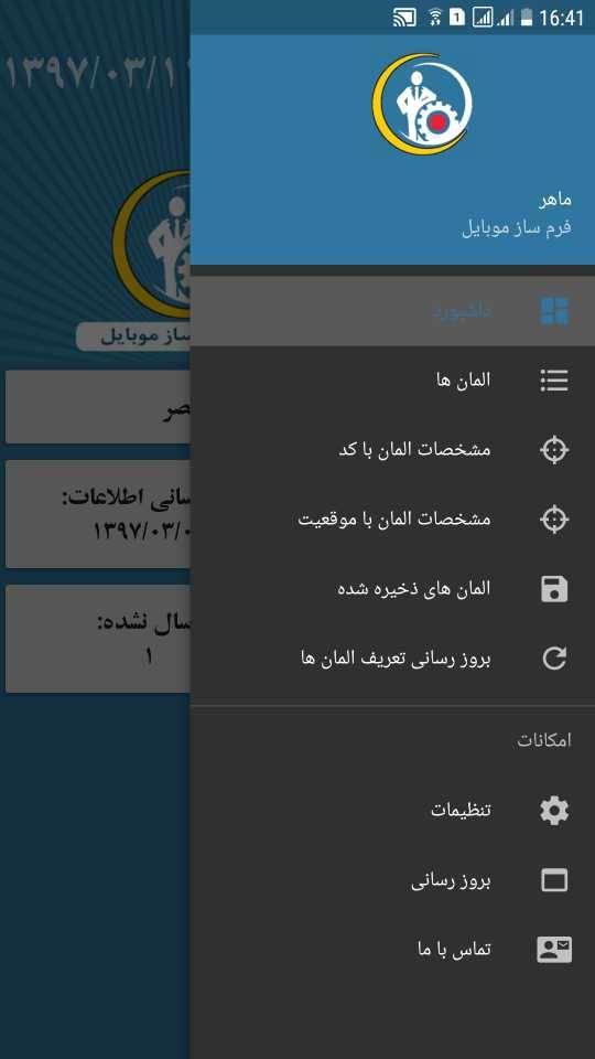 فرم ساز موبایل – امکان دریافت اطلاعات از سرور از طریق کد و یا موقعیت و ویرایش اطلاعات