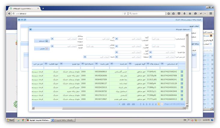 نمایش براساس پارامترهای مختلف در سامانه مدیریت ناوگان پسماند