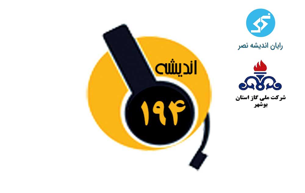 راه اندازی سامانه امداد و حوادث ۱۹۴ شرکت گاز استان بوشهر