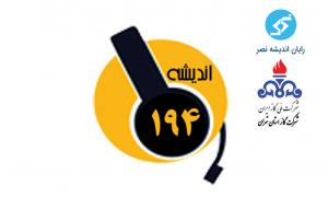 شروع پروژه راه اندازی سامانه امداد و حوادث ۱۹۴ شرکت گاز استان تهران