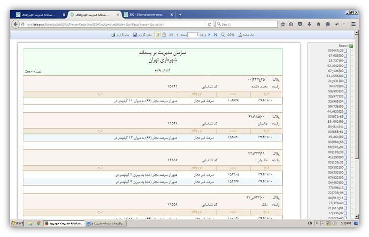 گزارش وقایع در سامانه مدیریت پسماند