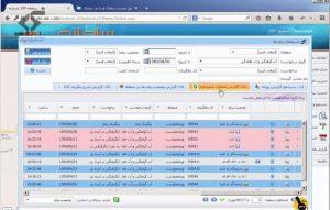 ۱۳- جستجوی پیام های ارسال شده در نرم افزار ۱۳۷
