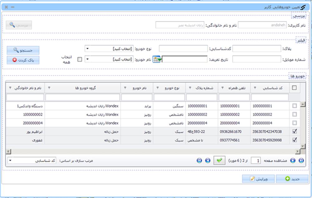 مدیریت کامل بر متحرکهای تحت نظارت کاربر