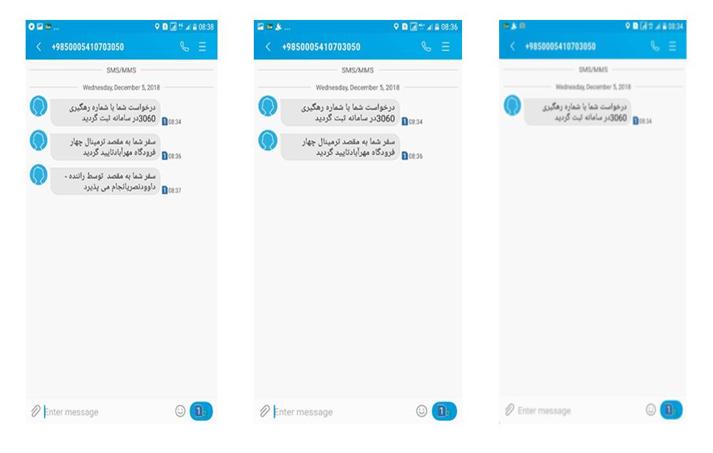 ارسال پیامک به متقاضی در سامانه پی سپار