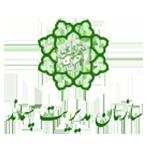 سازمان مدیریت پسماند شهرداری تهران
