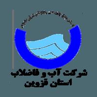 شرکت آب و فاضلاب استان قزوین