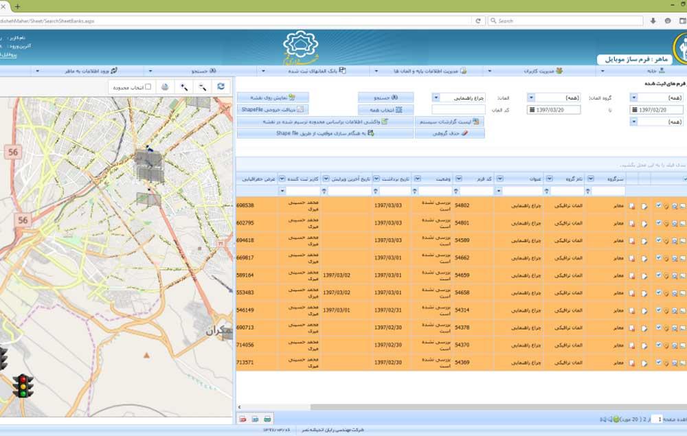 ایجاد پایگاه داده جغرافیایی شهر قم