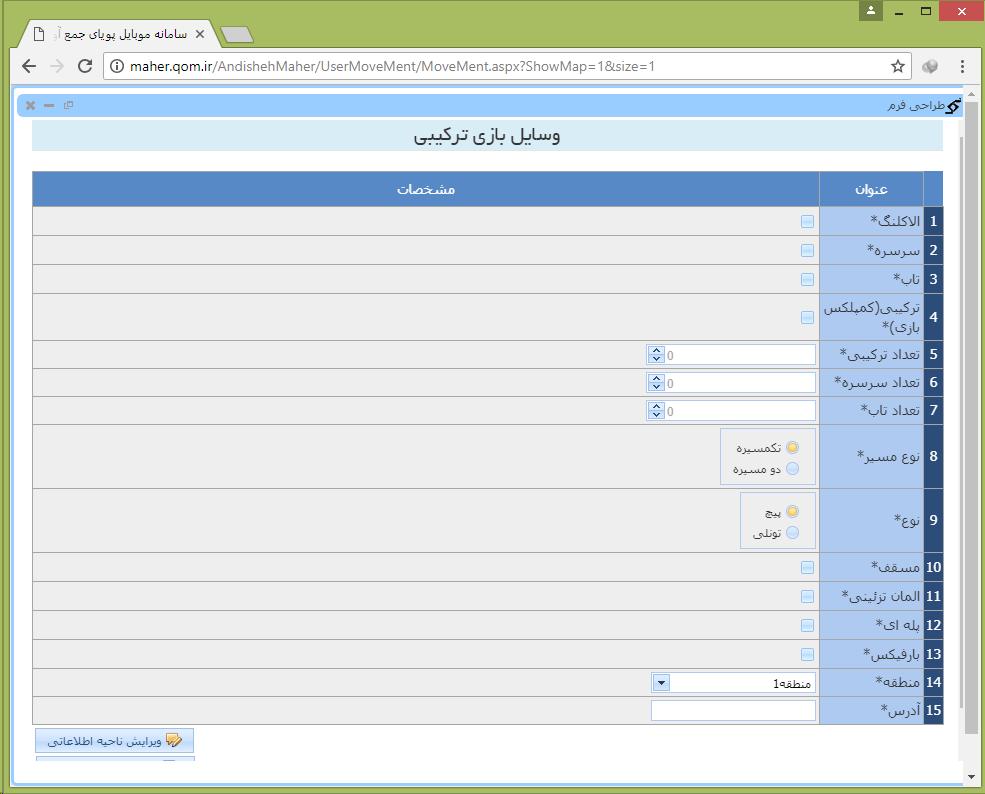 فرم ساز موبایل – تعریف فیلدهای اطلاعاتی فرم