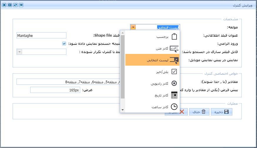 فرم ساز موبایل – انواع فیلدهای اطلاعاتی