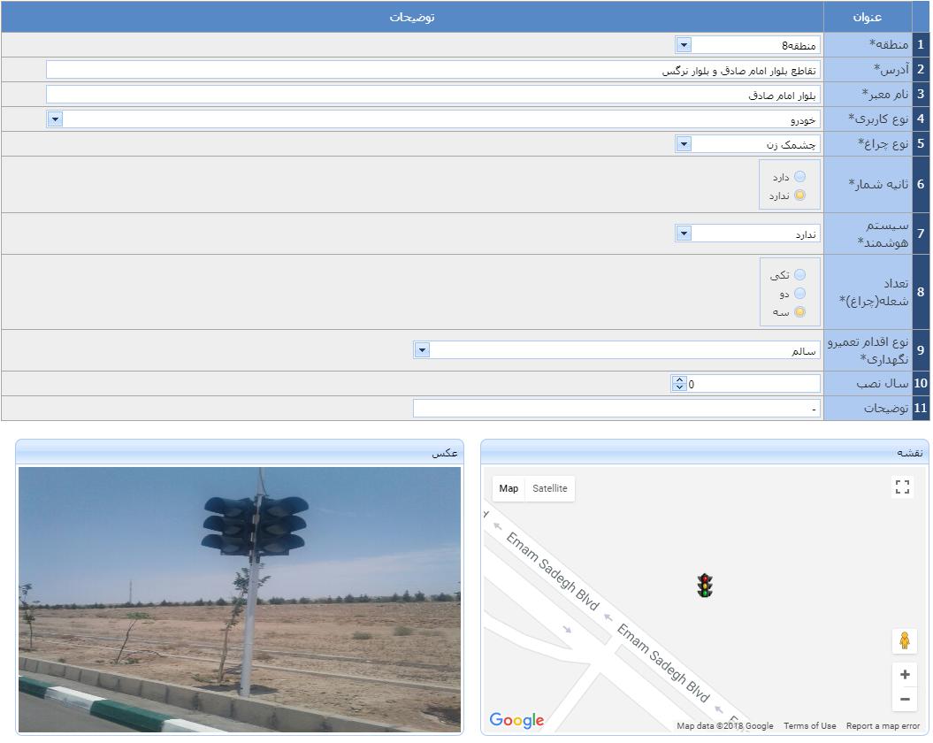 فرم ساز موبایل – اطلاعات مدیریت بر اطلاعات برداشت شده