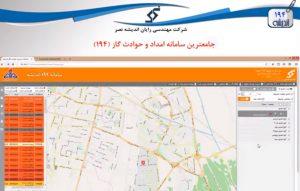 راه اندازی سامانه امداد و حوادث 194 گاز استان گلستان