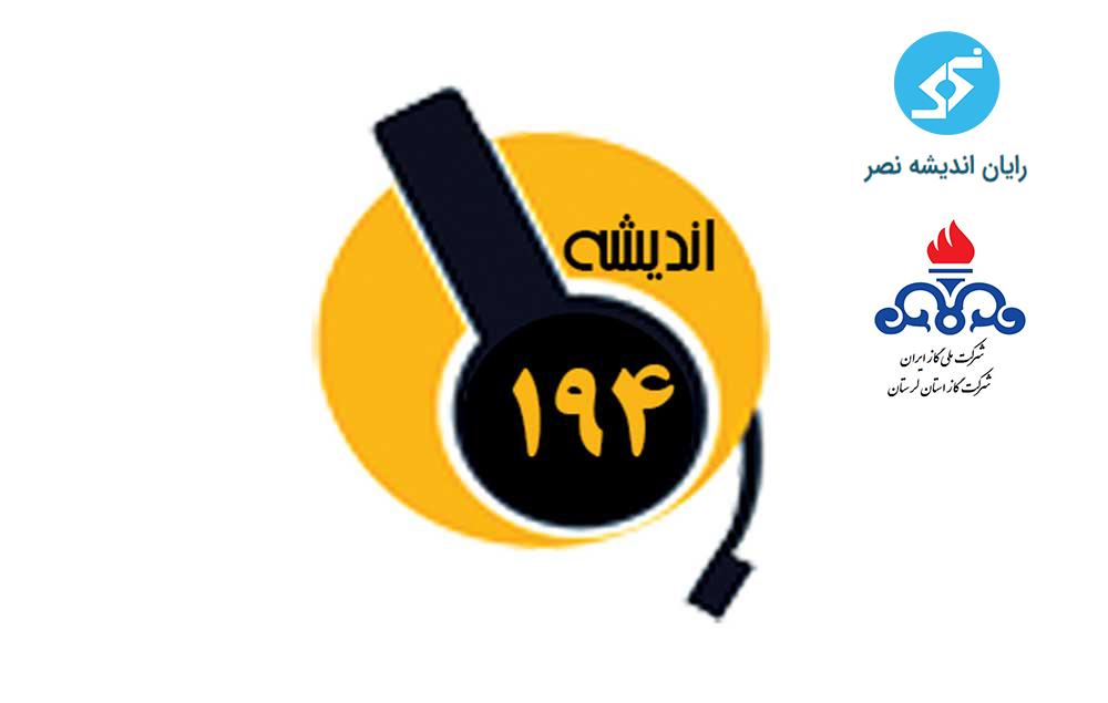 راه اندازی سامانه امداد و حوادث 194 شرکت گاز استان لرستان