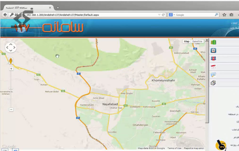 17- قابلیت های GIS سامانه ۱۳۷