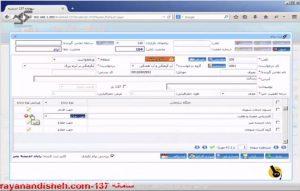 12- ثبت تماس در سامانه 137