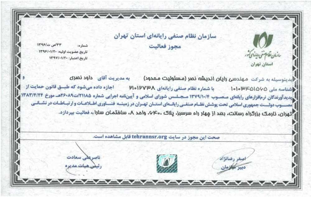 مجوز فعالیت سازمان صنفی رایانه استان تهران