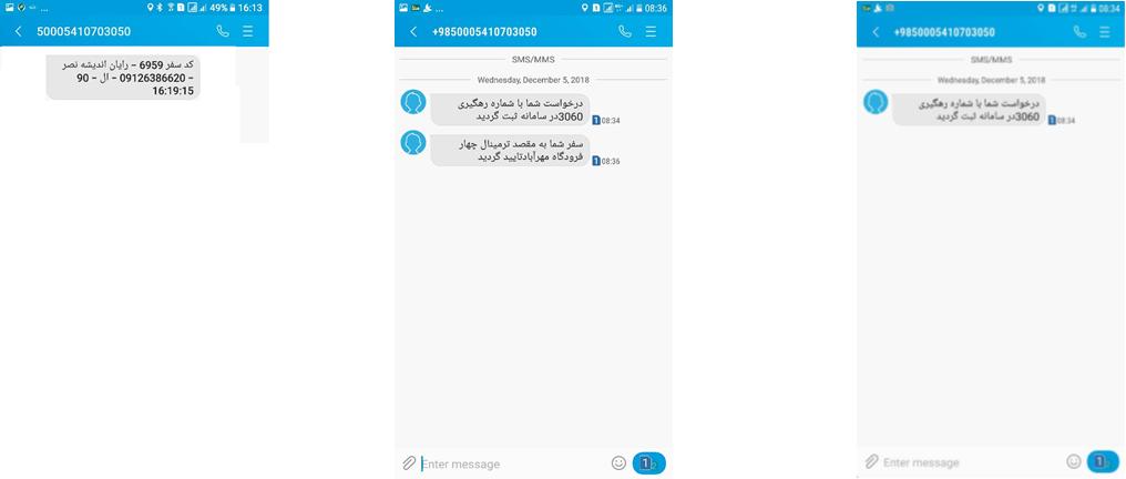 صفحه ارسال پیامک به متقاضی برای تایید یا عدم تایید درخواست در اپلیکیشن ردیاب