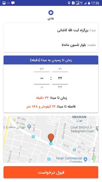 نمای اعلام مشخصات سفر برای راننده در  اپلیکیشن ردیاب