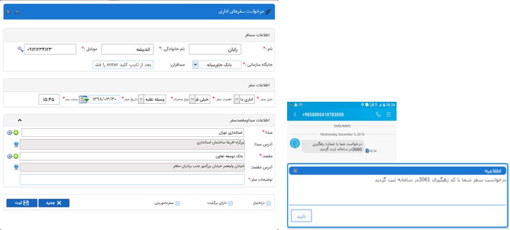ثبت درخواست سفر از طریق پرتال مکانیزاسیون نقلیه