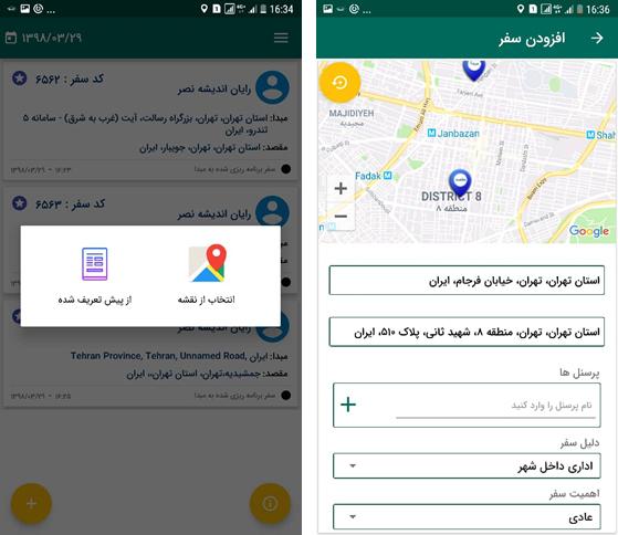 امکان ثبت سفر به دو روش در اپلیکیشن ردیاب
