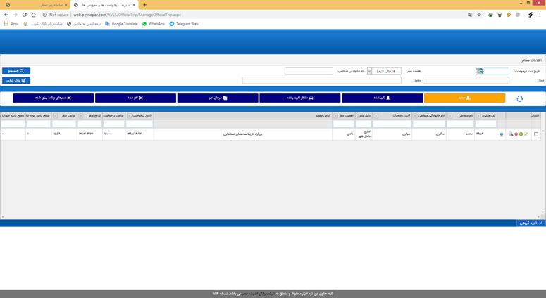 صفحه مدیریت درخواست های سفر در نرم افزار ردیاب