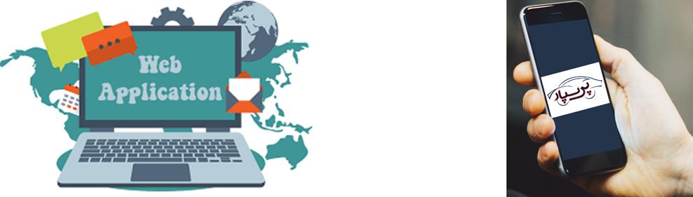 معرفی سامانه هوشمند سازی سفر