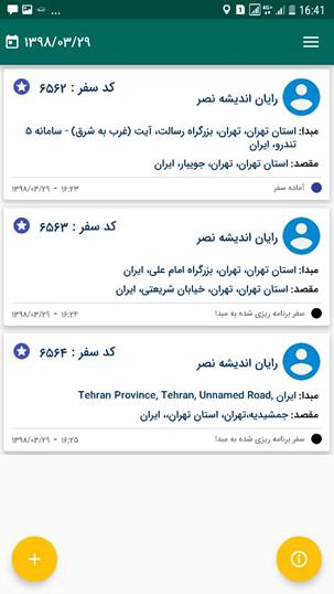 صفحه مشاهده وضعیت درخواست ها در نرم افزار ردیاب